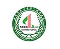 第三军医大学重庆西南医院