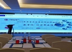 2019年丹吉尔全国合作伙伴会议