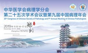 预告-第九届中国病理学年会