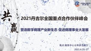 精彩回顾|2021数字病理产业新生态论坛暨丹吉尔重点合作伙伴峰会